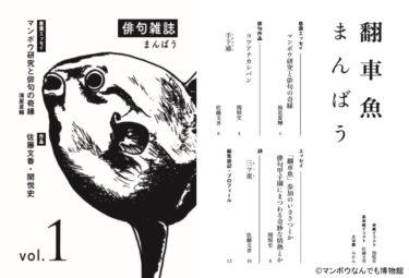 マンボウ川柳・俳句